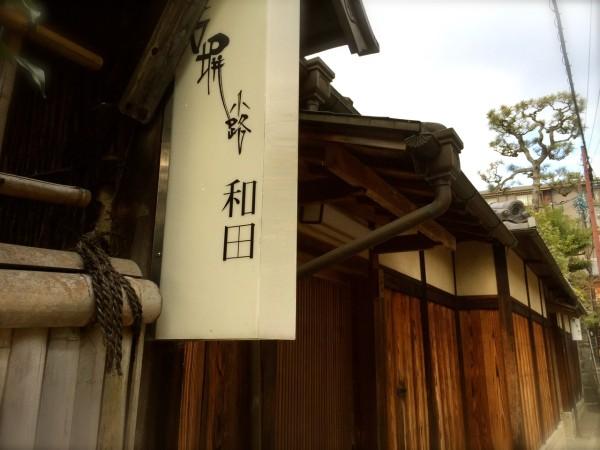 kyoto0129_15