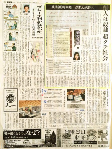 tokyo_np20161029_3
