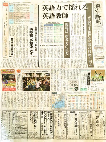 tokyo_np20161030_2