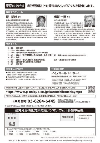 karoshi20161109_10