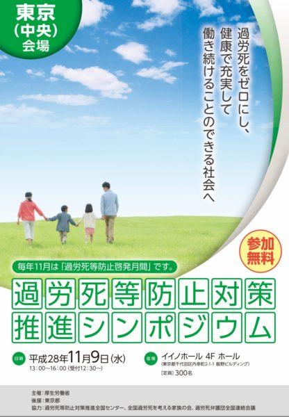karoshi20161109_9